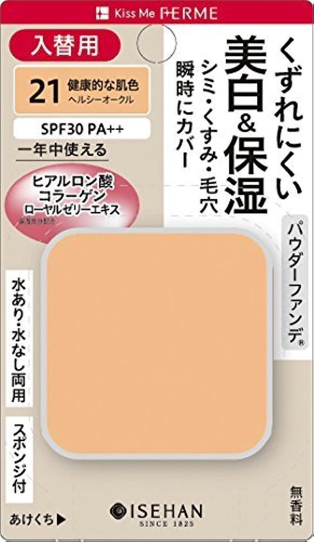 歩道謎武器フェルム 明るさキープ パウダーファンデ(入替用)21 健康的な肌色 11g