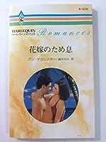 花嫁のため息 (ハーレクイン・ロマンス (R1272))