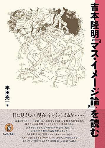 吉本隆明『マス・イメージ論』を読むの詳細を見る