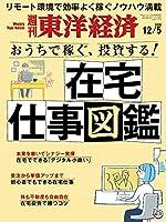週刊東洋経済 2020年12/5号 [雑誌]