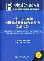 """中国省域竞争力蓝皮书:""""十一五""""期间中国省域经济综合竞争力发展报告"""