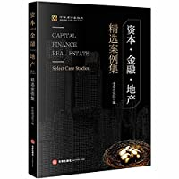 Capital Finance and real estate: Selected Case Set(Chinese Edition)