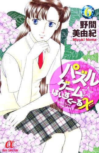 パズルゲーム☆はいすくーるX 6 (ボニータコミックスα)