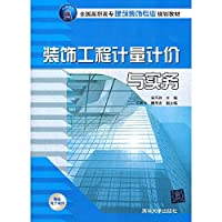 National Vocational Architectural Decoration in the planning materials: Decorative Engineering Metrology pricing and Practice