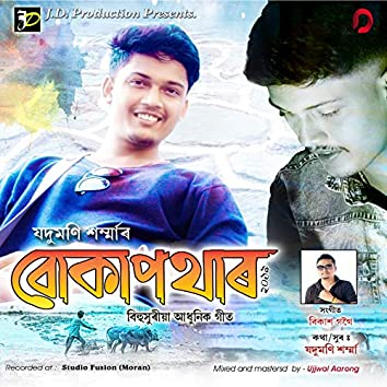 Moina Toi Puwate - Single