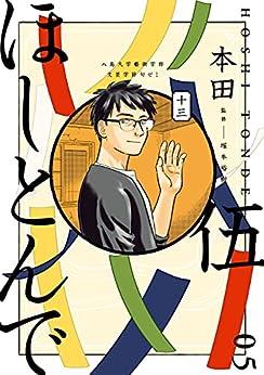 [本田]のほしとんで05 (ジーンLINEコミックス)