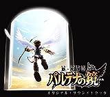 【Amazon.co.jp限定】新・光神話 パルテナの鏡 オリジナル・サウンドトラック