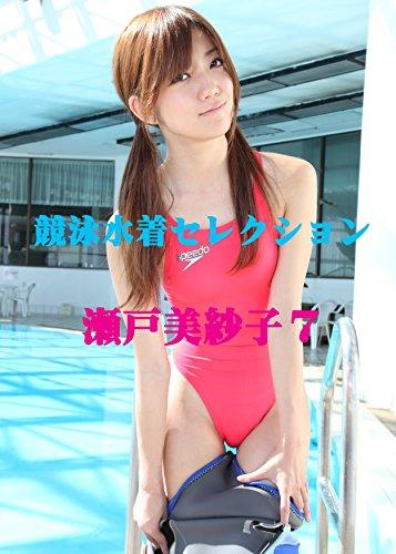 瀬戸美紗子   競泳水着