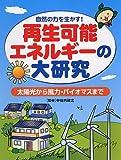 自然の力を生かす!  再生可能エネルギーの大研究 太陽光から風力・バイオマスまで