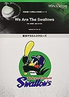 PBS006 吹奏楽譜<プロ野球公式球団歌シリーズ>東京ヤクルトスワローズ We Are The Swallows
