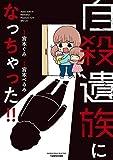 自殺遺族になっちゃった!! (バンブーコミックス エッセイセレクション)
