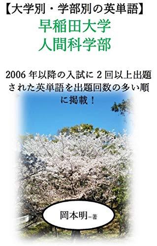 【大学別・学部別の英単語】 早稲田大学 人間科学部: 2006年以降の入試に2回以上出題された英単語を出題回数の多い順に掲載!