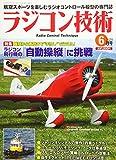 ラジコン技術 2020年 06 月号 雑誌