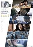CINEMA FIGHTERS/シネマファイターズ DVD(豪華版)[DVD]