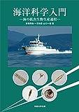 海洋科学入門-海の低次生物生産過程