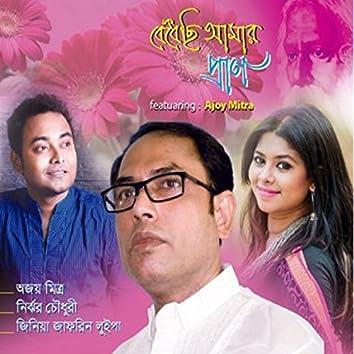 Bedhechi Amar Pran
