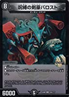 デュエルマスターズ DMEX08 220/??? 呪縛の剣豪バロスト (SR スーパーレア)謎のブラックボックスパック (DMEX-08)