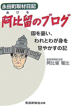 永田町取材日記 阿比留のブログ―国を憂い、われとわが身を甘やかすの記の詳細を見る