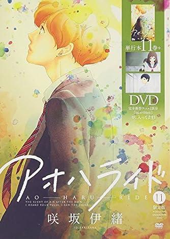 アオハライド 11 OAD同梱版 (マーガレットコミックス)