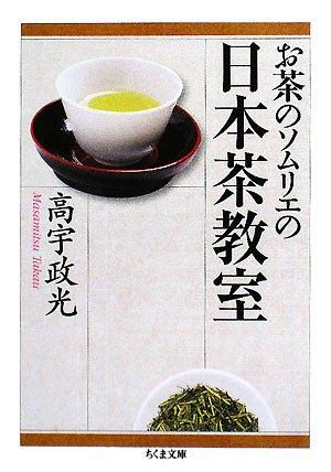 お茶のソムリエの日本茶教室 (ちくま文庫)