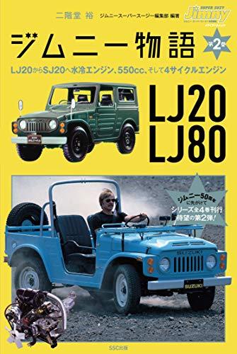 ジムニー物語第2巻 LJ20からSJ20へ水冷エンジン、550㏄、そして4サイクルエンジン (メディアパルムック)