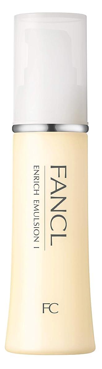 願う薬理学バッフルファンケル(FANCL)エンリッチ 乳液I さっぱり 1本 30mL …