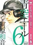 青空エール リマスター版 6 (マーガレットコミックスDIGITAL)