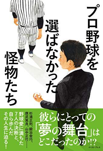プロ野球を選ばなかった怪物たち - 元永知宏