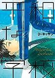 平和な学校 (ZERO-SUMコミックス)
