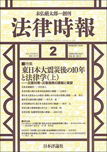 法律時報 2021年2月号 通巻 1160号 東日本大震災後の10年と法律学(上) ーー災害対策・災害復興の課題と展望