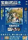 「宝島 COMPLETE DVD BOOK」vol.1