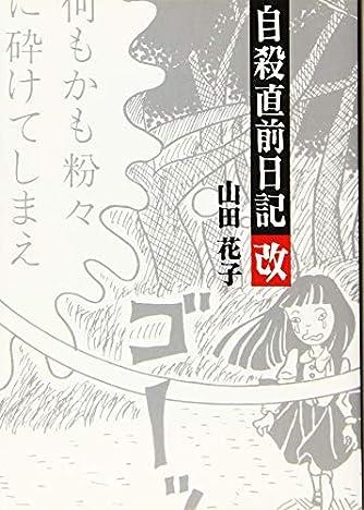 自殺直前日記 改 (鉄人文庫)