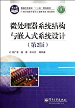 Microprocessor system architecture and embedded systems design (2nd edition)(Chinese Edition)