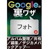 Googleの裏ワザ フォト編