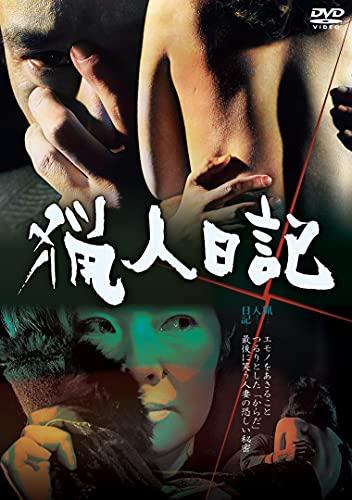 猟人日記 [DVD]