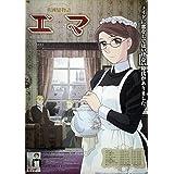 英國戀物語 エマ B2ポスター 1I04001