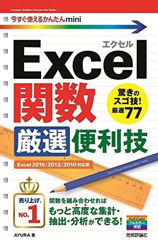 今すぐ使えるかんたんmini Excel関数 厳選便利技[Excel 2016/2013/2010対応版]
