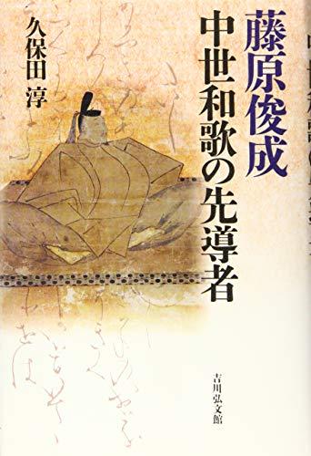 藤原俊成 中世和歌の先導者 / 久保田 淳
