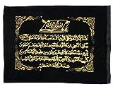 Samt-Poster AMN-193, bestickt, islamische Kunst, Koran,
