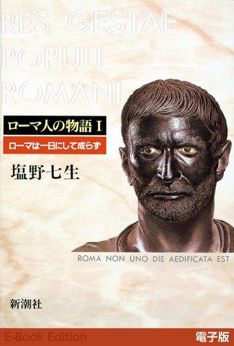 ローマは一日にして成らず──ローマ人の物語[電子版]I - 塩野 七生