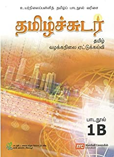 Tamil Language Textbook 1B for Secondary Schools (TLSS) (Tamil Sudar) (NA)