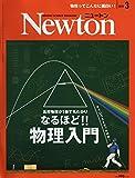 Newton(ニュートン) 2019年 03 月号 [雑誌] | |本 | 通販 | Amazon