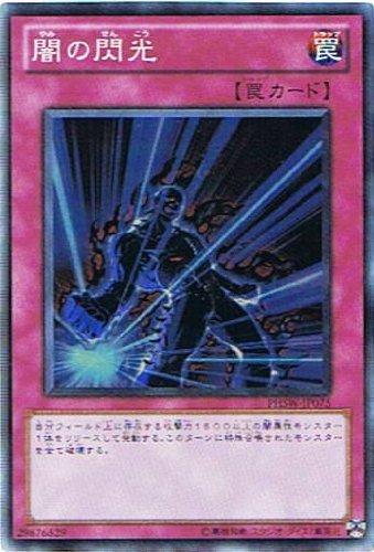 遊戯王 PHSW-JP075-SR 《闇の閃光》 Super