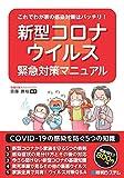 これでわが家の感染対策はバッチリ! 新型コロナウィルス緊急対策マニュアル
