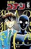 名探偵コナン 犯人の犯沢さん(6) (少年サンデーコミックス)