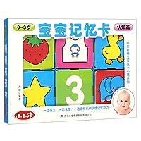 宝宝记忆卡(认知篇0-3岁)