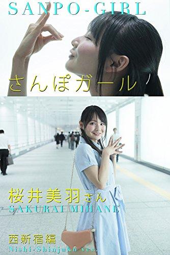 さんぽガール 桜井美羽さん 西新宿編