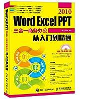 Word Excel PPT 2010三合一商务办公从入门到精通