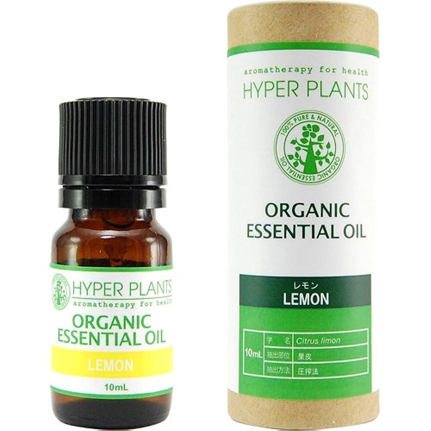 入り口まあストレスHYPER PLANTS ハイパープランツ オーガニックエッセンシャルオイル レモン 10ml HE0218