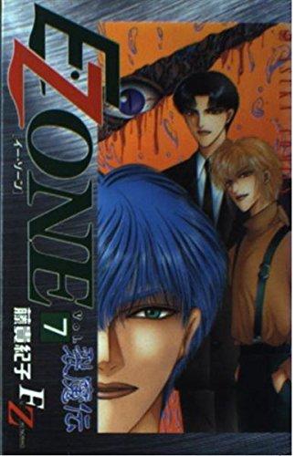 裂魔伝 E・ZONE 第7巻 (あすかコミックス)の詳細を見る